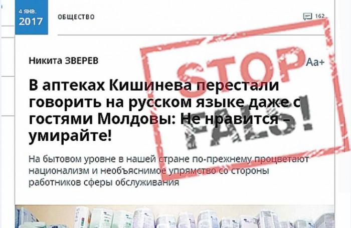 Fals: În farmaciile din Chişinău nu se mai vorbeşte limba rusă