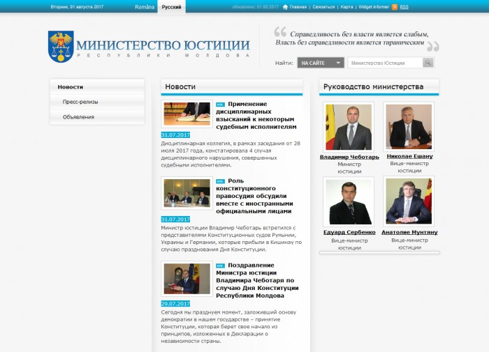 Noutățile Ministerului Justiției – disponibile și în limba rusă