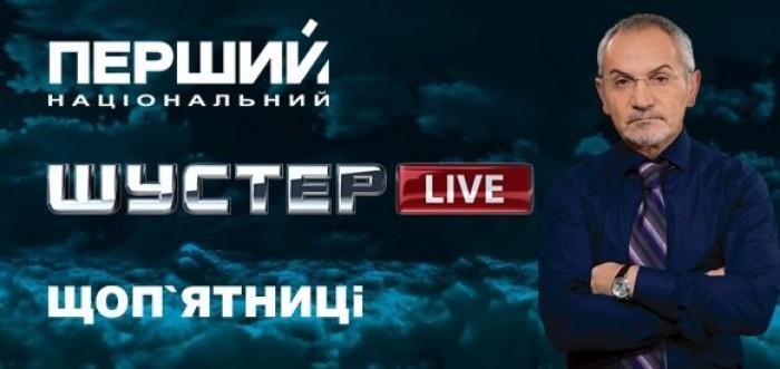 """(video) Cenzură în Ucraina! Emisia """"Shuster live"""", întreruptă timp de peste o oră"""