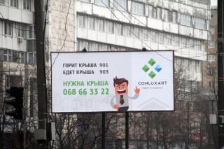 (imaginea zilei) Ai probleme? Caută soluția pe billboard