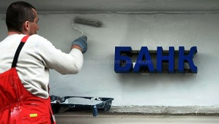 "Mold-street: ""Prima"" bancă din Moldova a fost lichidată"