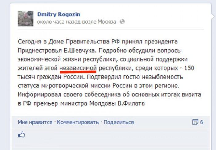 GAFA lui Rogozin