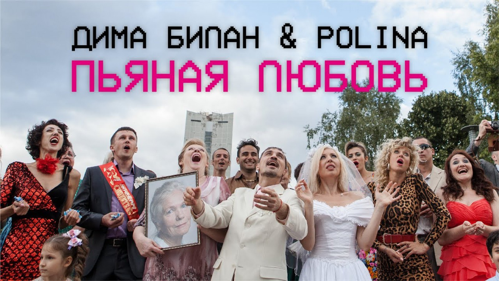 (video) Cel mai recent videoclip al lui Dima Bilan are 9 minute, iar artistul joacă nunta