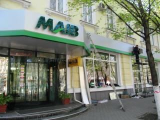 Mold-street: Tranzacție de 450 milioane lei la Bursa Moldovei. Guvernul a cumpărat banca lui Platon